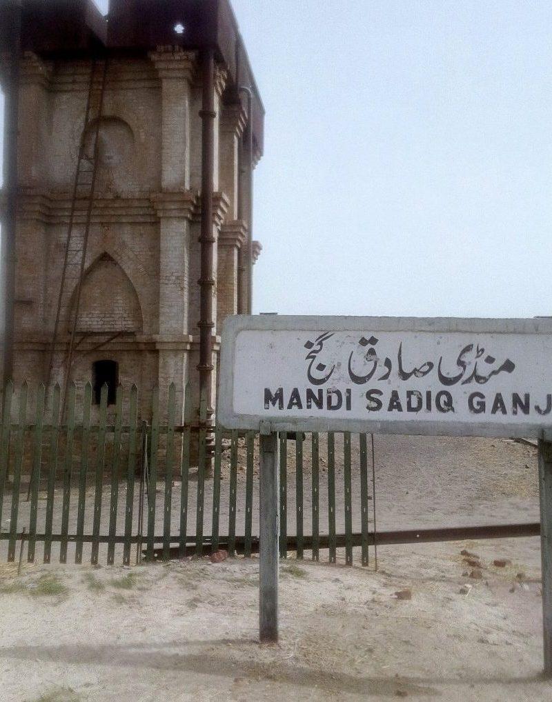 Mandi Sadiq Ganj : Urdu Version